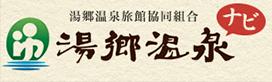 湯郷温泉旅館協同組合
